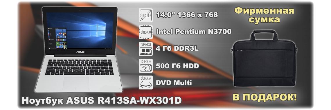 Ноутбук ASUS R413SA-WX301D 4 Гб