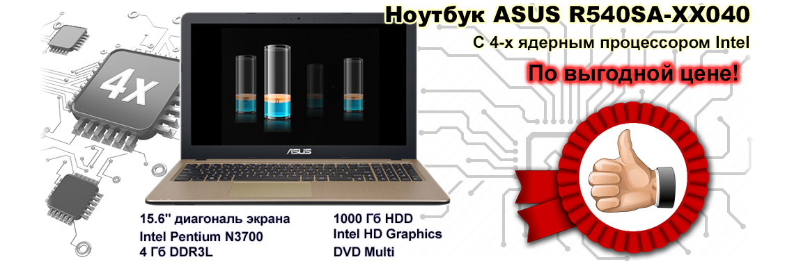 Ноутбук ASUS R540SA-XX040