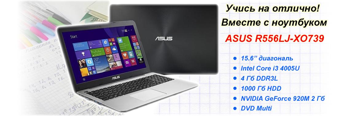 Ноутбук ASUS R556LJ-XO739