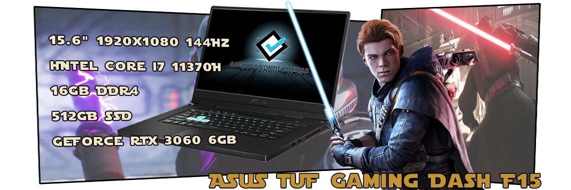 Игровой ноутбук ASUS TUF Gaming Dash F15 FX516PM-HN130T