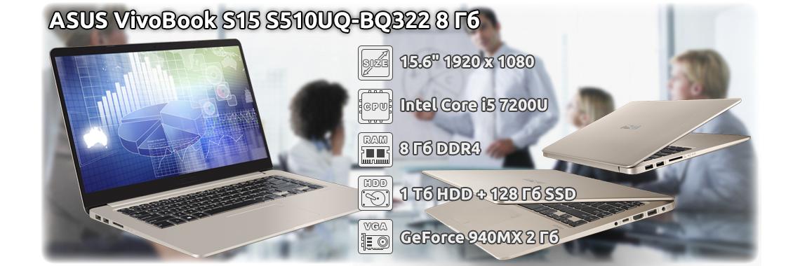 Ноутбук ASUS VivoBook S15 S510UQ-BQ322 8 Гб