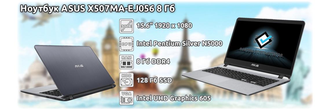 Ноутбук ASUS X507MA-EJ056 8 Гб