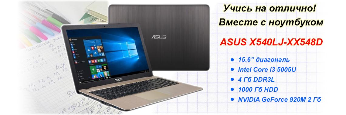 Ноутбук ASUS X540LJ-XX548D