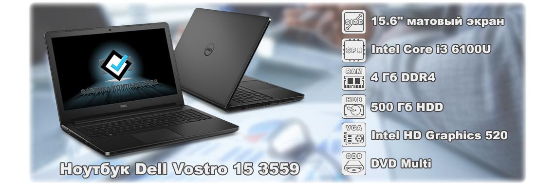 Ноутбук Dell Vostro 15 3559 [3559-183951]