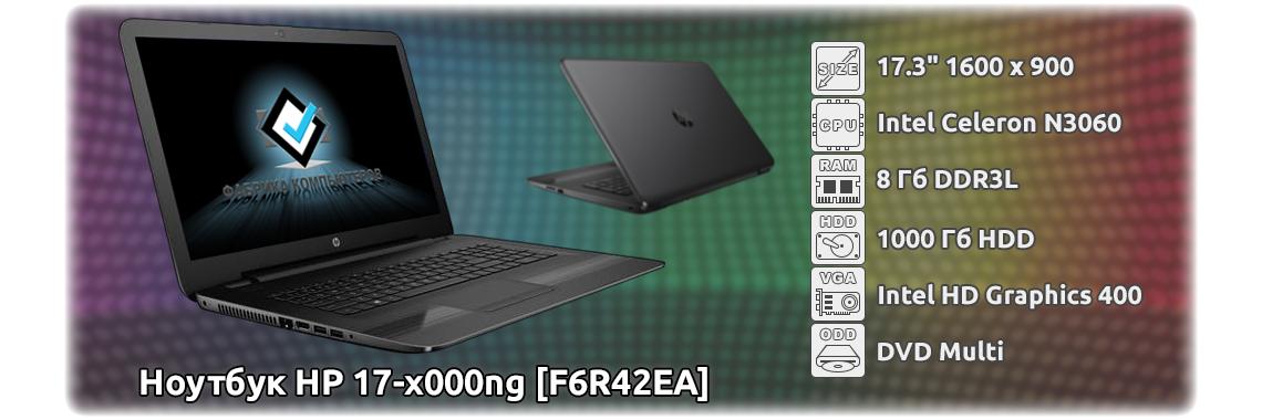 Ноутбук HP 17-x000ng [F6R42EA]