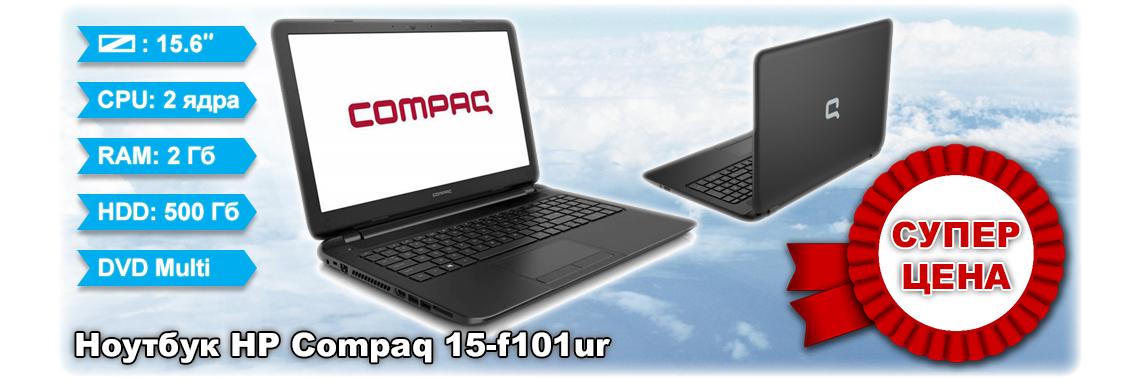 Ноутбук HP Compaq 15-f101ur (M7W31EA)