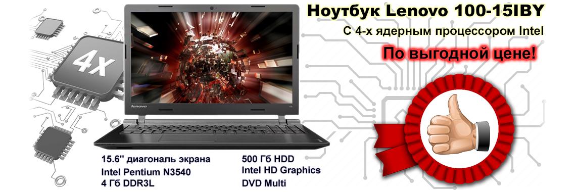 Ноутбук Lenovo 100-15IBY (80MJ005BRK) 4 Гб