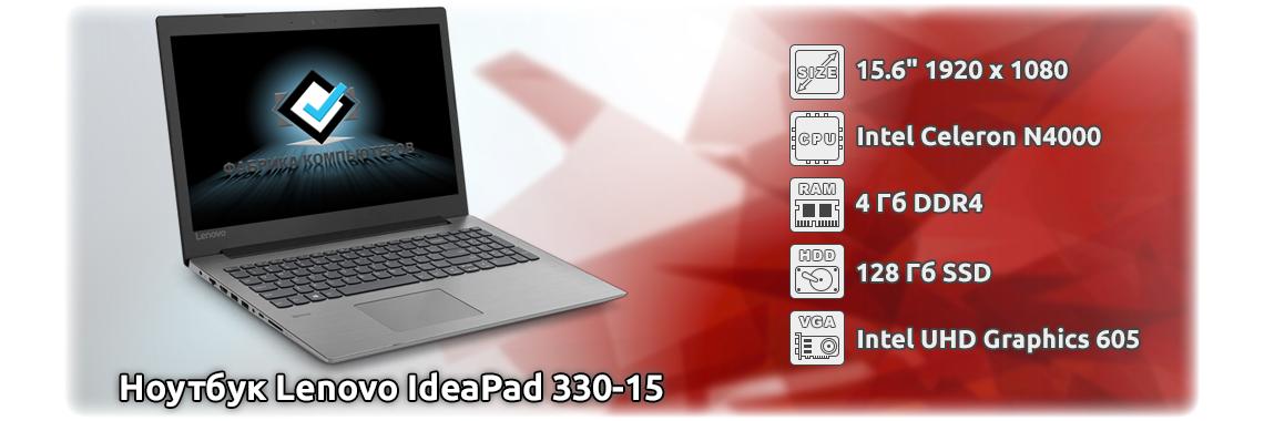 Ноутбук Lenovo IdeaPad 330-15 81D100ATMX