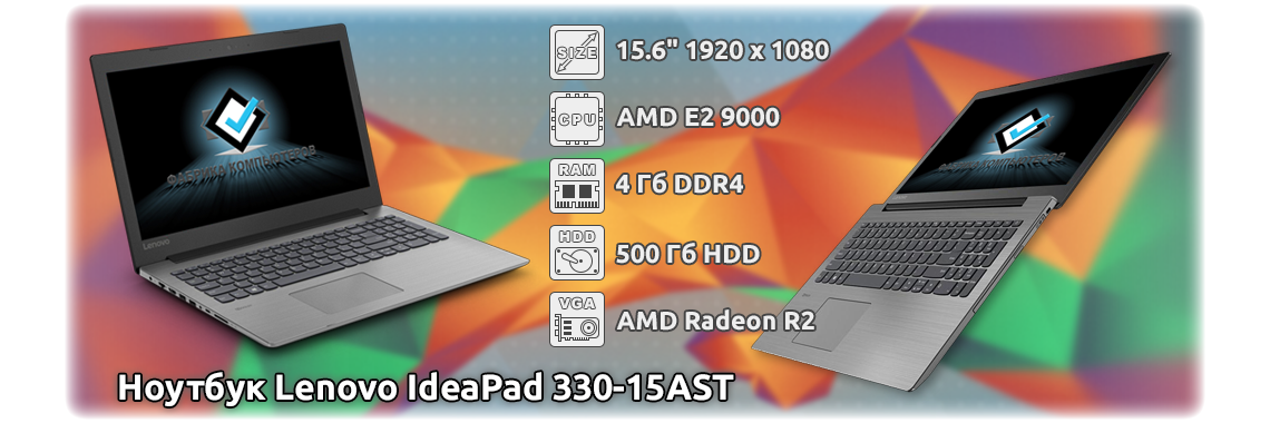 Ноутбук Lenovo IdeaPad 330-15AST 81D6009SRU