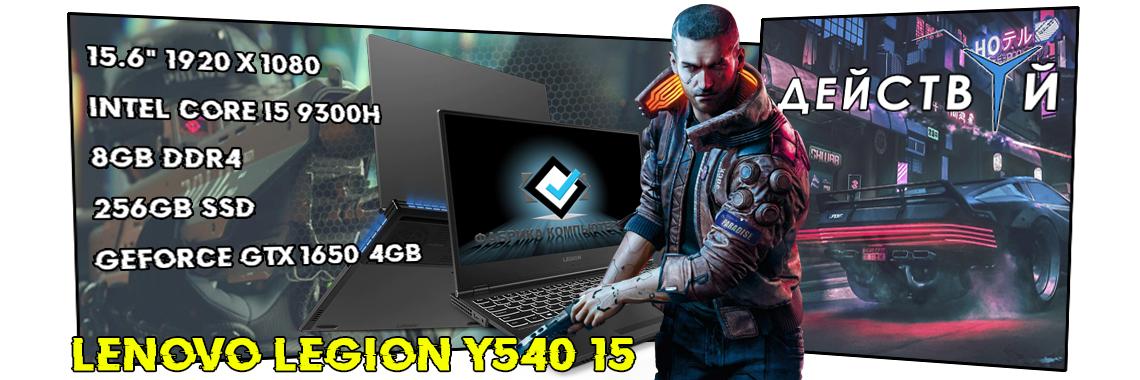 Ноутбук Lenovo Legion Y540 15 81SY00HFPB