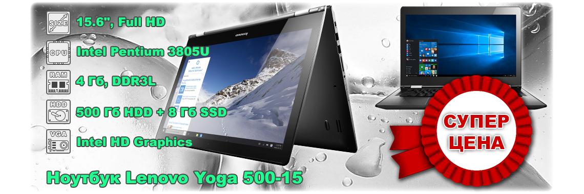 Ноутбук Lenovo Yoga 500-15 [80N60072PB]