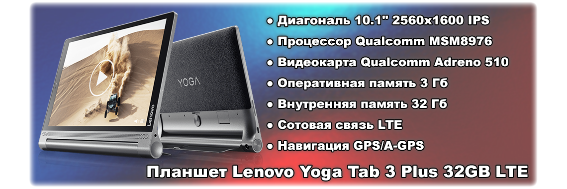 Планшет Lenovo Yoga Tab 3 Plus 32GB LTE [ZA1R0014PL]
