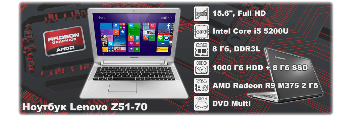 Ноутбук Lenovo Z51-70 [80K601E5PB] 8 Гб