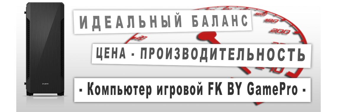 Компьютер игровой FK BY GamePro 132681