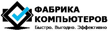 Фабрика компьютеров
