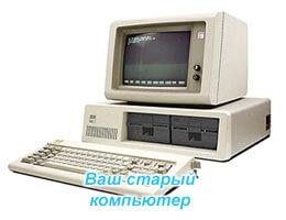 Старый компьютер в зачет нового