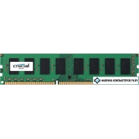 Оперативная память Crucial 4GB DDR3 PC3-12800 [CT51264BD160BJ]