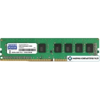 Оперативная память GOODRAM 4GB DDR4 PC4-17000 (GR2133D464L15S/4G)