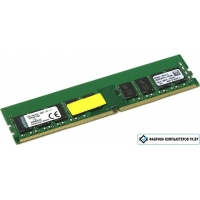 Оперативная память Kingston ValueRam 8GB DDR4 PC4-19200 [KVR24E17S8/8]