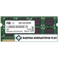 Оперативная память Foxline 8GB DDR3 SO-DIMM PC3-12800 [FL1600D3S11-8G]