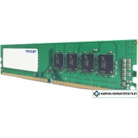Оперативная память Patriot Signature Line 16GB DDR4 PC4-17000 [PSD416G21332]