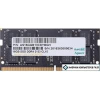 Оперативная память Apacer 8GB DDR4 SODIMM PC4-17000 AS08GGB13CDYBGH
