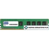 Оперативная память GOODRAM 16GB DDR4 PC4-21300 GR2666D464L19/16G