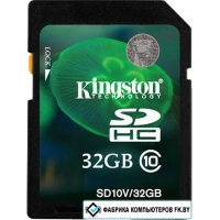 Карта памяти Kingston SDHC (Class 10) 32GB (SD10V/32GB)