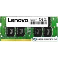 Оперативная память Lenovo 8GB DDR4 SODIMM PC4-21300 4X70R38790