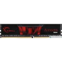 Оперативная память G.Skill Aegis 8GB DDR4 PC4-19200 F4-2400C17S-8GIS