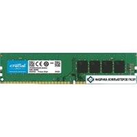 Оперативная память Crucial 8GB DDR4 PC4-21300 [CT8G4DFRA266]
